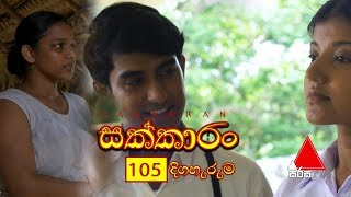 Sakkaran | සක්කාරං - Episode 105 | Sirasa TV Thumbnail
