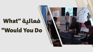 "فعالية ""What Would You Do"""