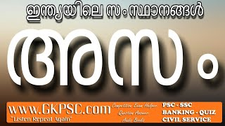 ആസ്സാം സംസ്ഥാനം Assam PSC Indian States Question Answer - GKPSC Coaching Class Malayalam