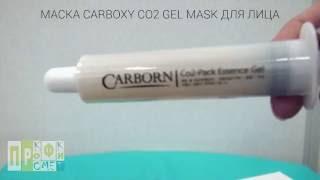 Маска CARBOXY CO2 GEL MASK. Обзор и применение от Косметик ПРОФИ