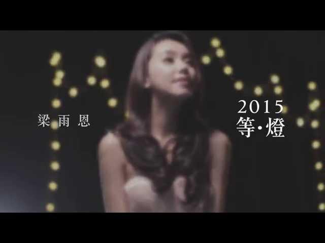 梁雨恩 -《2015等 · 燈》Official MV - 官方完整版