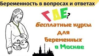 Подготовка к родам. Где бесплатные курсы для беременных в Москве?