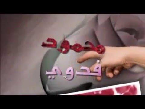 ياسر البرغوثي أغنية عيد ميلاد محمود قرارية Funnycattv