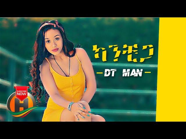 DT MAN - Kanchiga | ካንቺጋ - New Ethiopian Music 2021 (Official Video)
