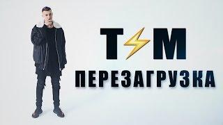 Смотреть клип Тим - Перезагрузка