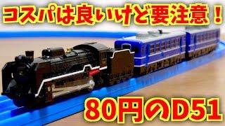 中古屋さんに言いたい!充電池は入れっぱはアカン!プラレールアドバンス D51蒸気機関車を80円で購入☆状態は良かったです☆