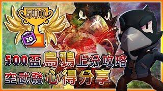 【荒野亂鬥】烏鴉上盃攻略!如何把烏鴉CROW推上500盃!⭐️上分技巧與心得分享⭐️空武發