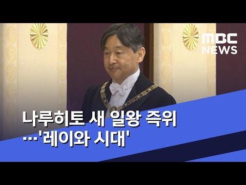 나루히토 새 일왕 즉위…'레이와 시대' (2019.05.01/뉴스외전/MBC)