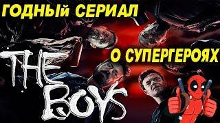 Обзор Сериала The Boys/Пацаны
