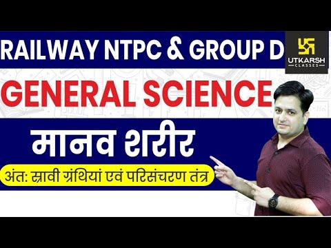 Human body #5 | General Science | Railway NTPC & Group D Special | By Prakash Sir |