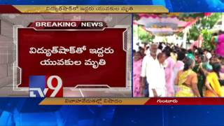 Tragedy hits Guntur marriage event as 2 die of current shock - TV9