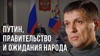 Путин, правительство и ожидания народа. Игорь Солонько