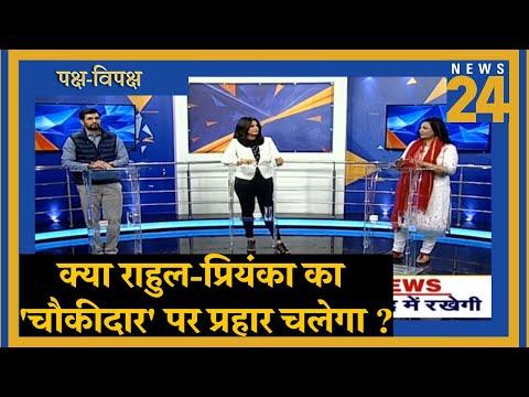 पक्ष-विपक्ष : क्या राहुल-प्रियंका का 'चौकीदार' पर प्रहार चलेगा ?
