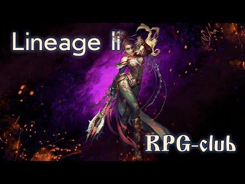 Lineage 2  L2 Л2  - Прана для слабаков  Сервер RPG-club - High Five X5