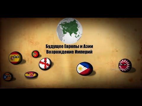 видео: Будущее Европы и Азии #4 Возрождение Испании и Японской империи