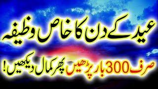 Eid ul Fitr k Din Ka Khas Wazifa Amal Shawal Khas Tasbeh 300 Bar Parhna Hai
