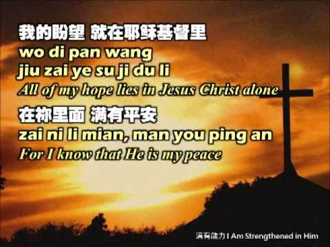 满有能力 滿有能力 I Am Strengthened In Him