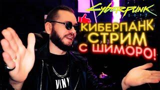 CYBERPUNK 2077 - СТРИМ ПРОХОЖДЕНИЕ С ШИМОРО!