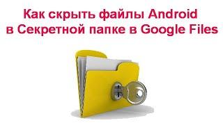 Как скрыть файлы Android, используя функцию Секретная папка в Google Files screenshot 5