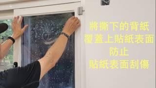 潘朵拉玻璃窗貼專賣  無膠靜電隔熱紙DIY教學影片 拍賣用