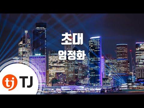 Invitation 초대_Uhm Jung Hwa 엄정화_TJ노래방 (Karaoke/lyrics/romanization/KOREAN)