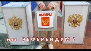 Выборы или Референдум ?