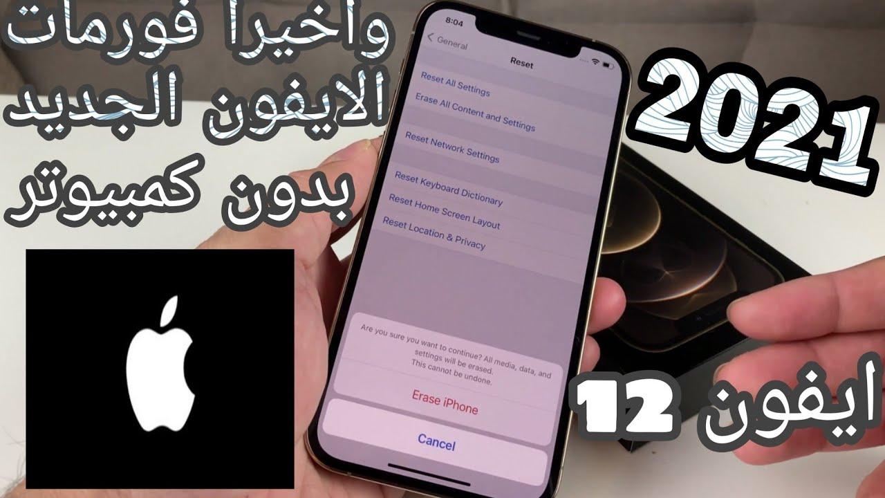 فورمات وعمل Reset اجهزة الايفون الجديدة ايفون 12 عادي وايفون 12 برو وايفون 12 برو ماكس جديد 2021 Youtube