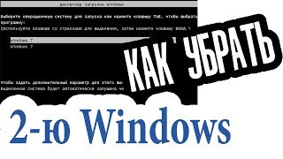 два Windows при загрузке Компьютера! Как убрать вторую загрузку Windows 7,8,10?