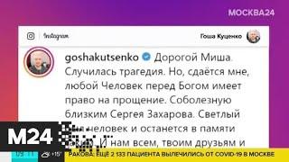 Гоша Куценко поддержал актера Михаила Ефремова - Москва 24