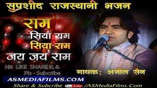 Jaswantgarh LIVE 2017  || Singar- Anil Sen ||Bhajan Ram Siya Ram Jai Jai Ram ||  ASMEDIAFILMS.COM
