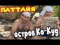 Паттайский вояж ЧАСТЬ 3 - Остров Ко Куд