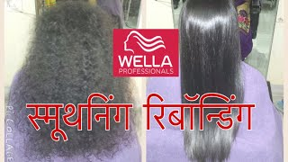 PERMANENT HAIR SMOOTHING WELLA SUPERB RESULT TUTORIAL IN HINDI