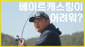 🇰🇷한국인 정서에 최적화된 입문자용 베이트릴캐스팅 강의 [꿀팁배스Ep150]