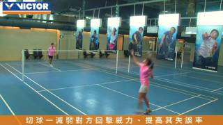 VICTOR周教練教室─(5) 羽球9大技術:切球