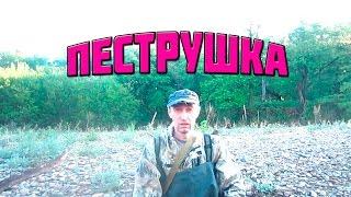 Рыбалка на Пеструшку на реке Зеркальная, начало лета 2016 г.