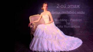 Бутик Свадебной моды Wedding-Passion by Julia Romanova