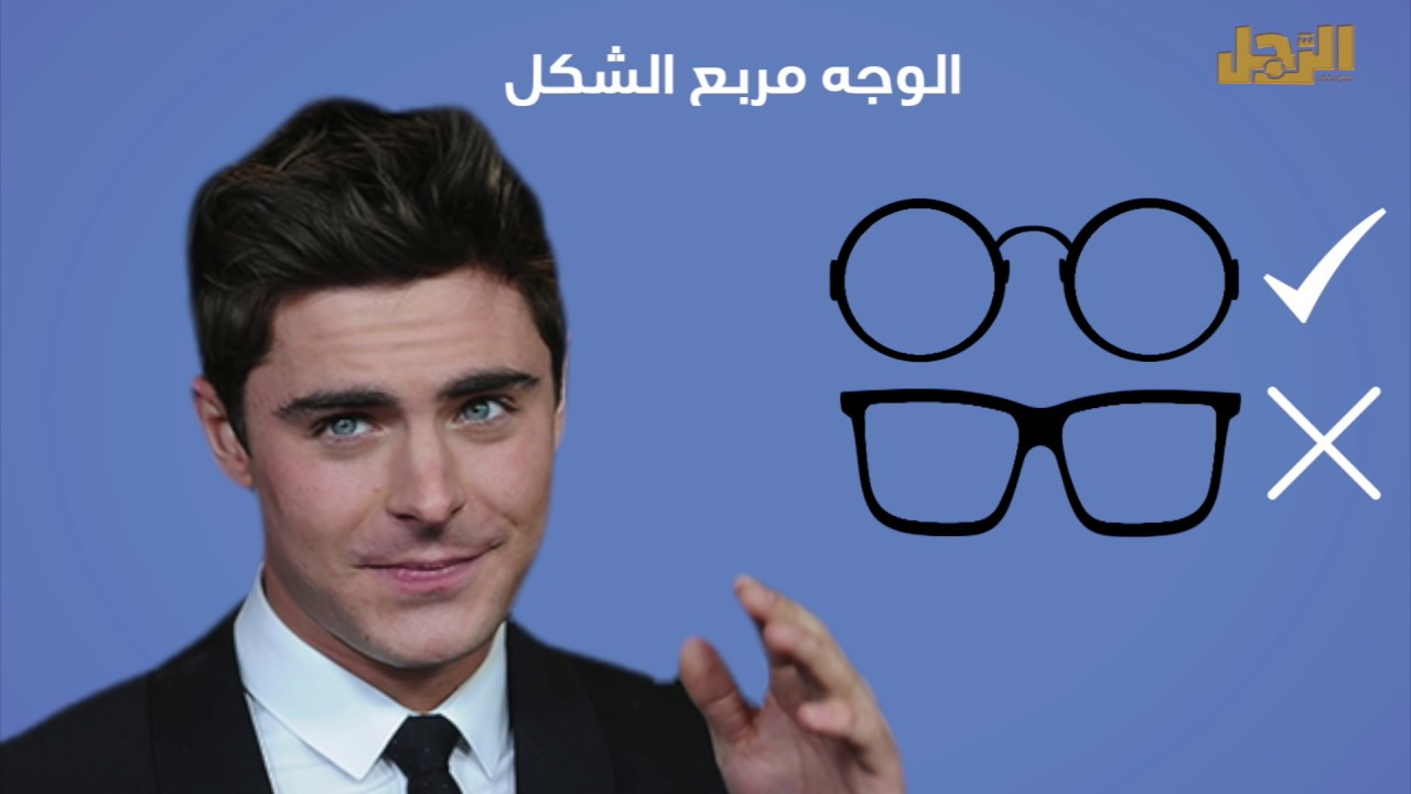 d89c4ab91 أفضل النظارات الطبية للرجال 2019..الأناقة برؤية أفضل | سيدي | افضل موقع  للرجل العربي