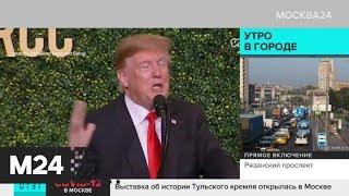 Новости мира за 25 сентября: племянница Дональда Трампа подала на него в суд - Москва 24