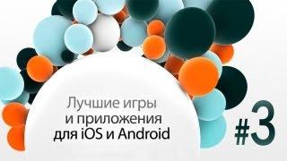 Лучшие игры и приложения для iOS и Android #3