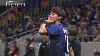 2019JリーグYBCルヴァンカップ GS第5節 ガンバ大阪×清水エスパルスのハ...