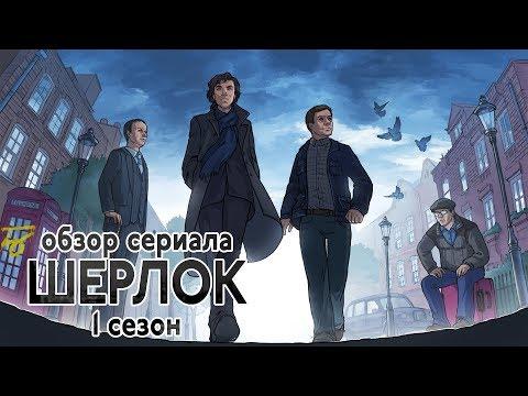 Сколько серий в 1 сезоне шерлок холмс
