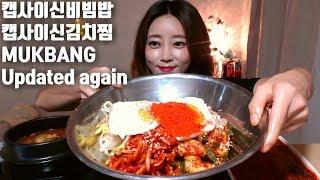 연령제한 걸려서 하나 더 올려요~☺ 캡사이신비빔밥 캡사이신 김치찜 먹방 mukbang eatingshow korean spicy food mgain83 Dorothy