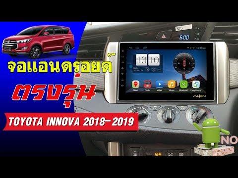 จอแอนดรอยตรงรุ่นติดรถยนต์10นิ้ว NEW TOYOTA INNOVA CRYSTA 2017-2019 ราคา7800T.0845244433