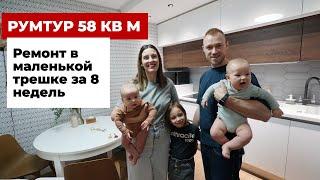 Румтур скандинавский ремонт за 8 недель. Интерьер маленькой трешки для семьи с тремя детьми