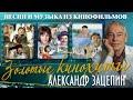 Золотые кинохиты Песни и музыка из кинофильмов Александр Зацепин mp3