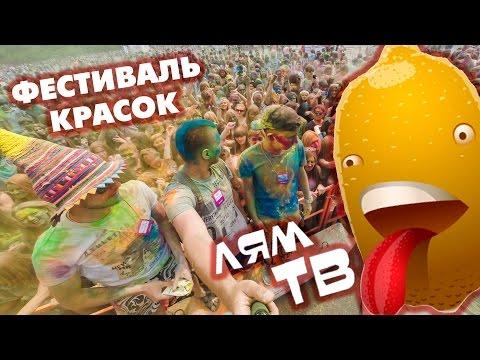 Тв фестиваль