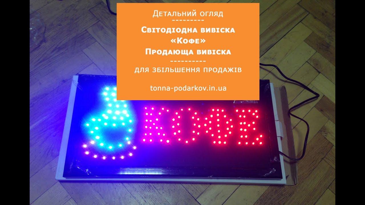 Светодиодная табличка ТАКСИ. Заказать 050-602-64-33. Лэд ТАКСИ .