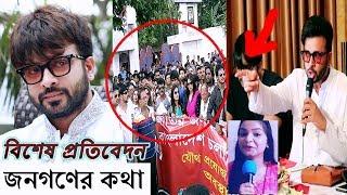 Shakib khan banned public reaction | শাকিব খানকে নিয়ে জনগণের দাবি। jaaz multimedia live24 news media