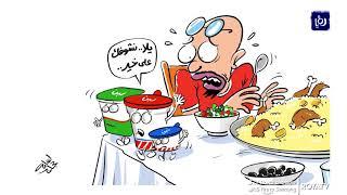 كاريكاتير.. ارتفاع أسعار الألبان (9-7-2019)