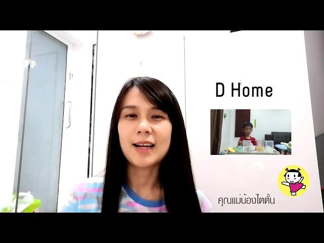 เคสแม่อ่อนอังกฤษฝึกการออกเสียงตัวเองไปพร้อมกับฝึกลูก (D Voice & D Home) ทำอย่างไร